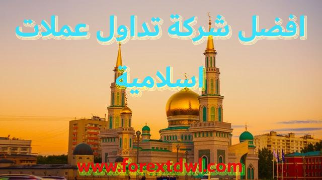 Halal forex broker